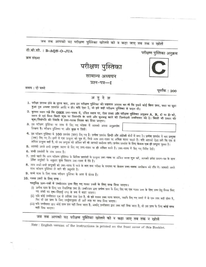 ias question paper pdf file in hindi