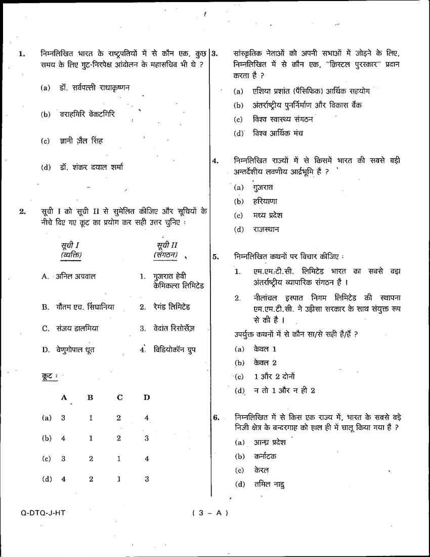indian economic service question papers 2013 Upsc civil services exam previous 15 to 17 years solved question papers indian economics.