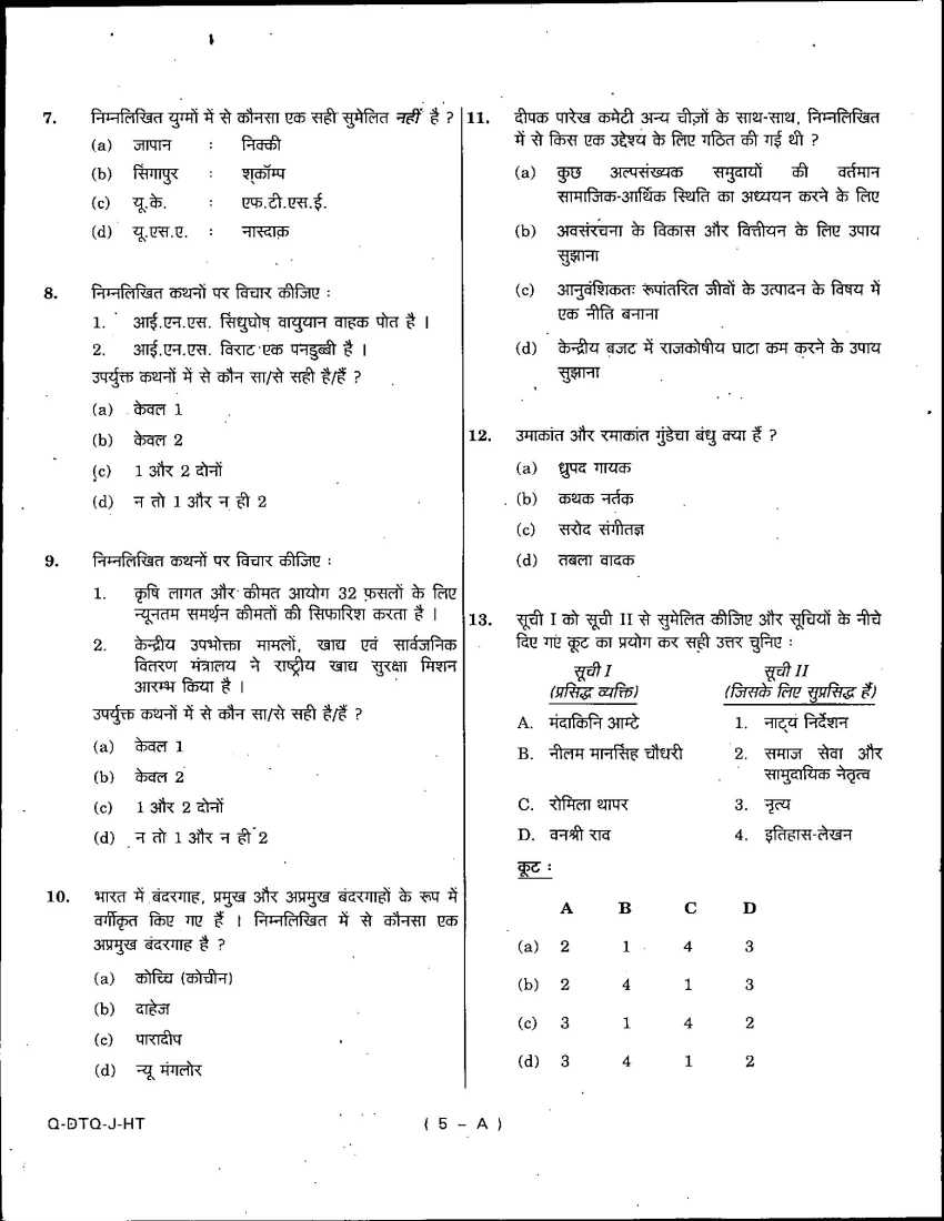 indian economic service question papers 2013 Ies exam paper : year 2013  indian statistical service (iss) : year 2013  ies -  indian economic service general studies previous year paper (2005) ies.