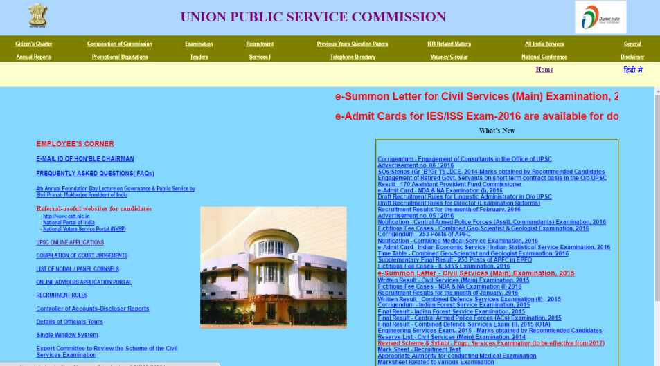 nda online application form date