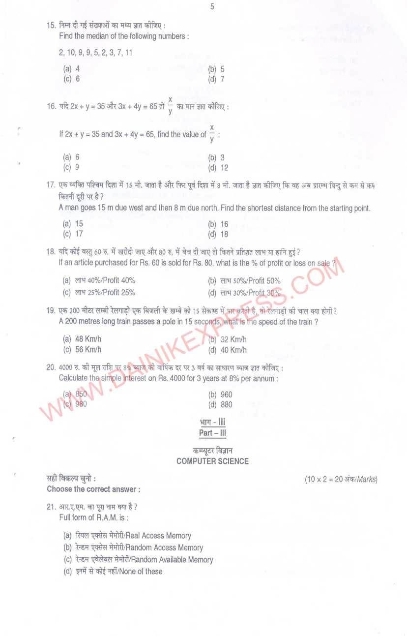 Army Gd Sample Paper