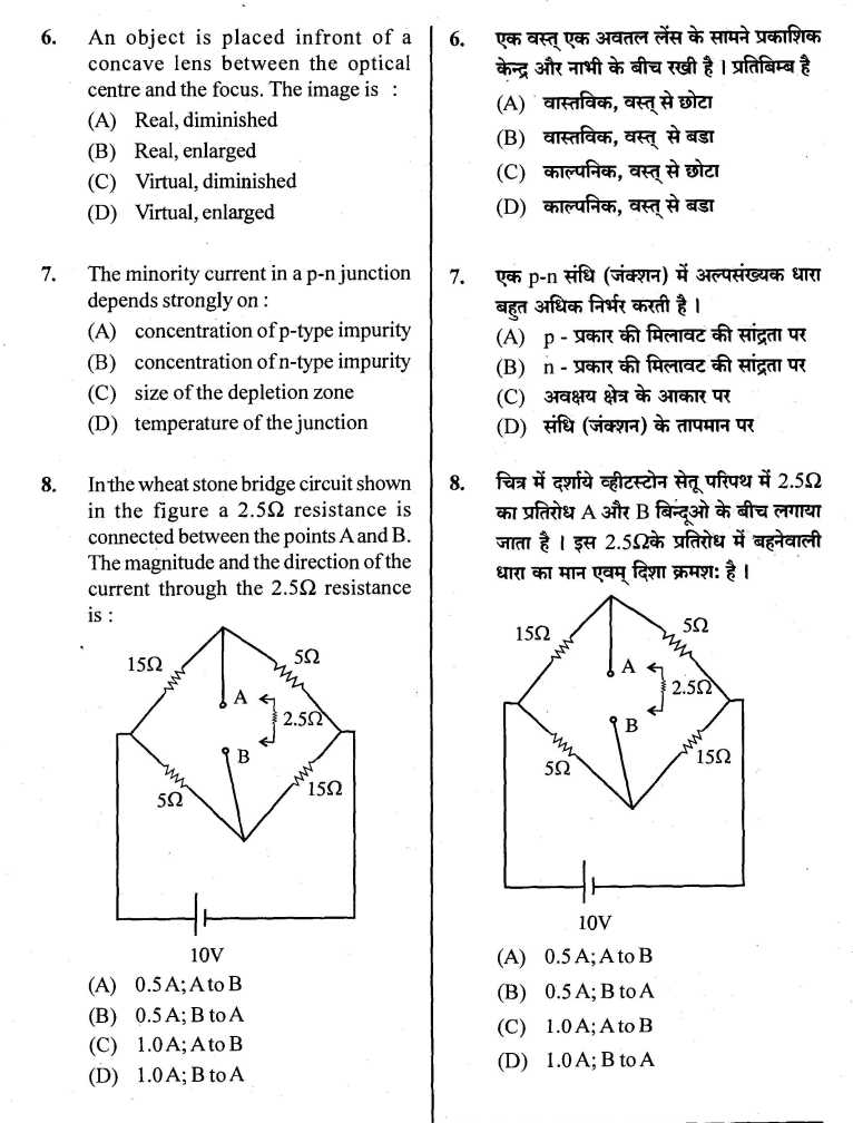 pmt papers All india pre-medical test - aipmt previous 10 years question papers & solutions.