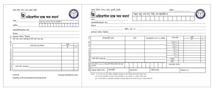 Good Superb Oriental Bank Of Commerce Pay In Slip Bengali) Region : Regarding Pay In Slips
