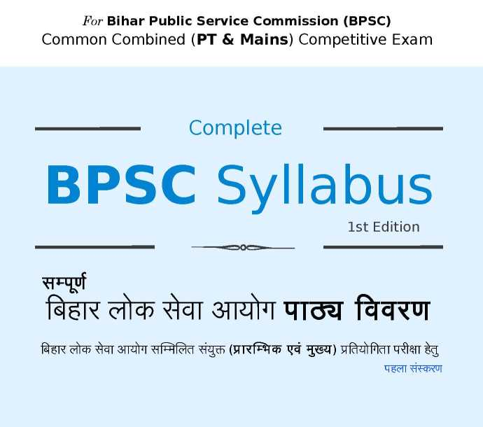 Public Administration Syllabus For BPSC - 2019-2020 StudyChaCha