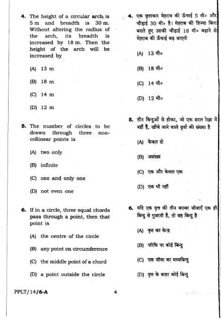 Cgppt sample paper 2018 2019 studychacha cg ppt chhattisgarh pre polytechnic test exam paper vyapamcoldquestionpapersqb2014ppt2014pdf malvernweather Choice Image