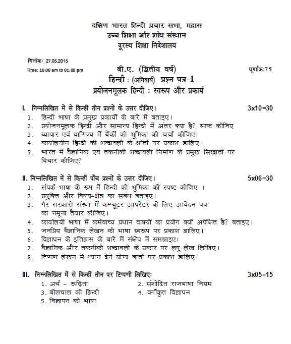 "rashtrabhasha hindi essay in hindi Hindi essay on ""rashtrabhasha aur pradeshik bhashaye"" , ""राष्ट्रभाषा और प्रादेशिक भाषांए"" complete."