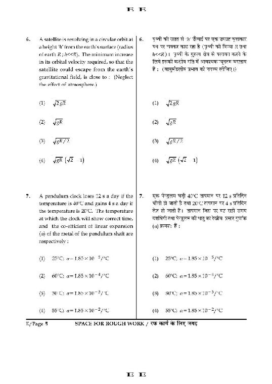 How to study logarithms table