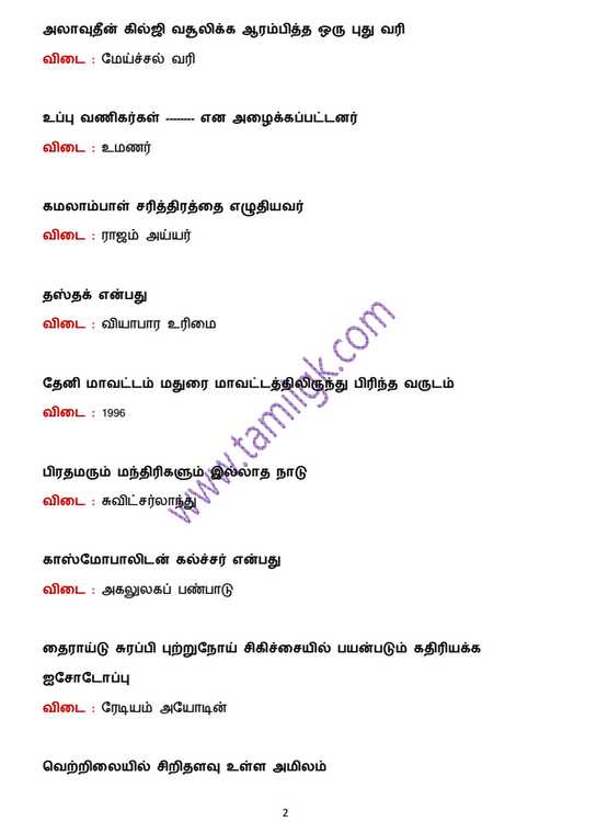 manorama yearbook 2012 ebook