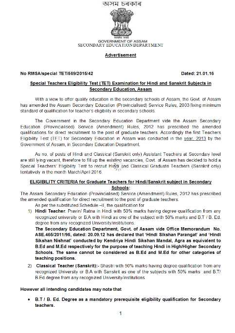 Tet Assam New Appointment 2018 2019 Studychacha