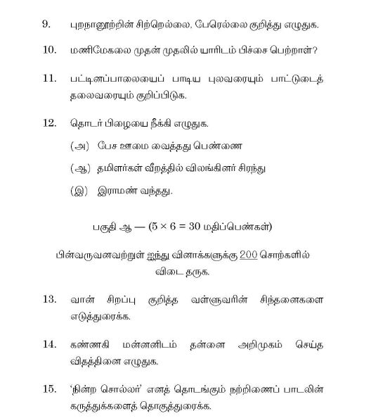 Tamil Question Paper Madras University - 2018-2019 StudyChaCha