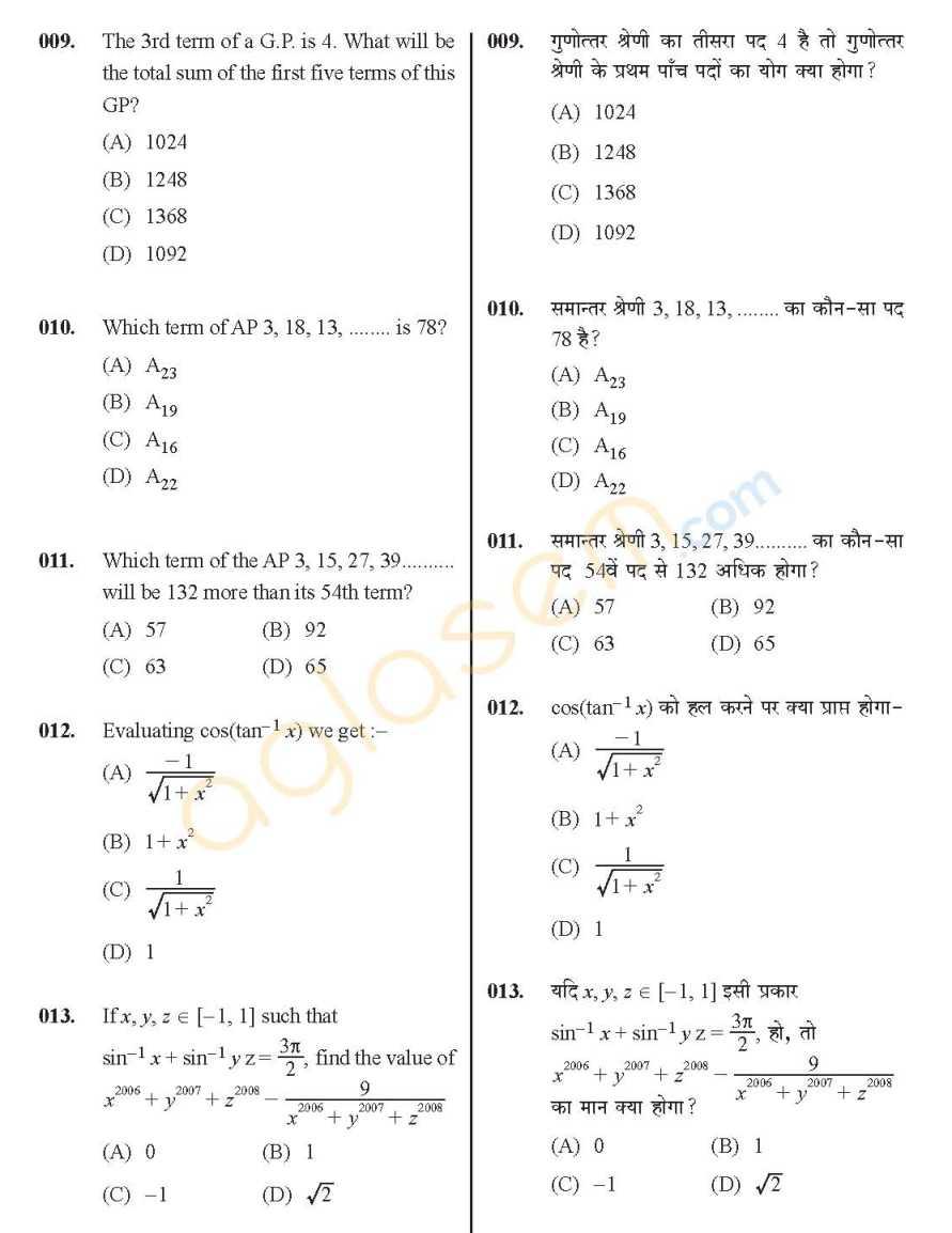 Admission paper for sale kg