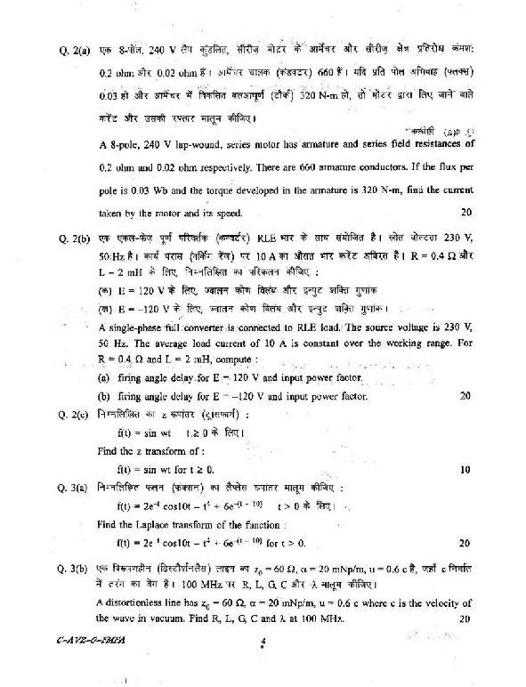 Essay civil services exam