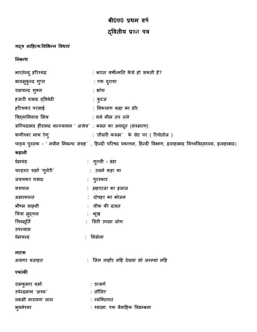 Hindi Allahabad University - 2018-2019 StudyChaCha
