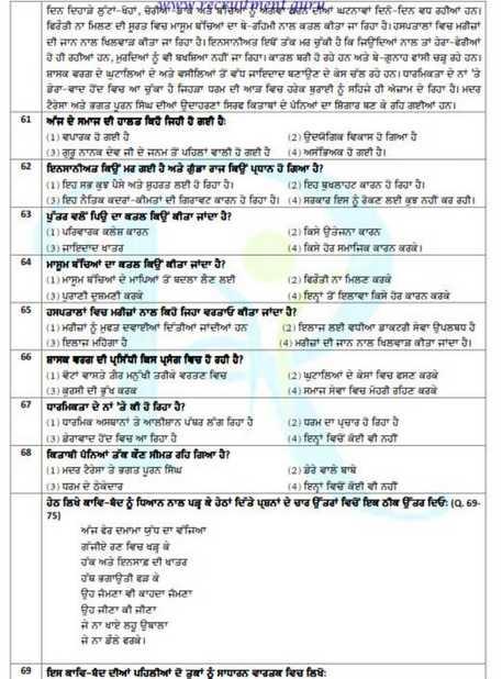 ptet question paper
