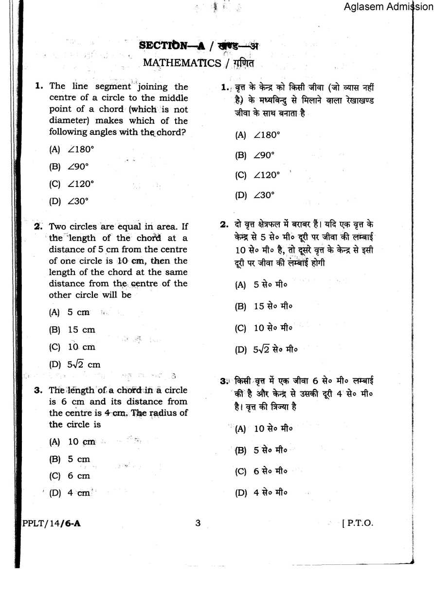 Mp ppt solved question paper 2018 2019 studychacha mp ppt exam question paper malvernweather Choice Image