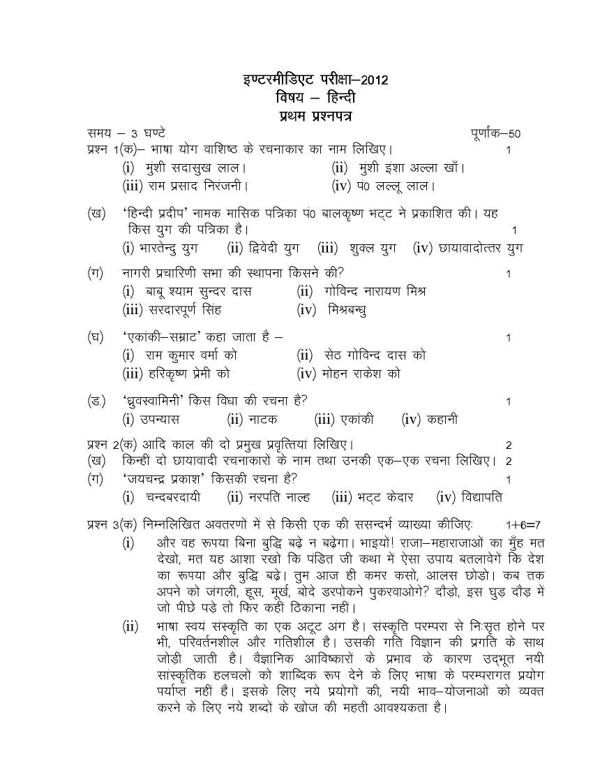 UP Board Syllabus Of Class 12th - 2019-2020 StudyChaCha