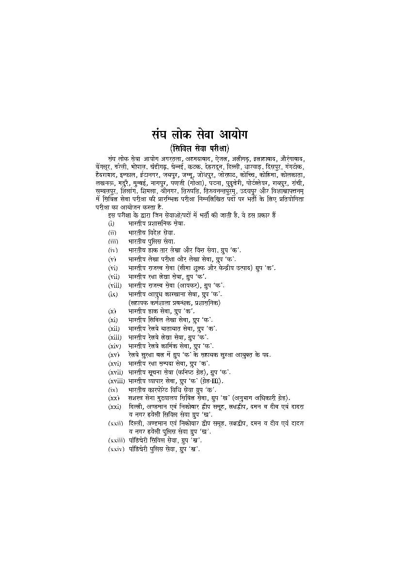 Upsc Detailed Syllabus 2015 Pdf