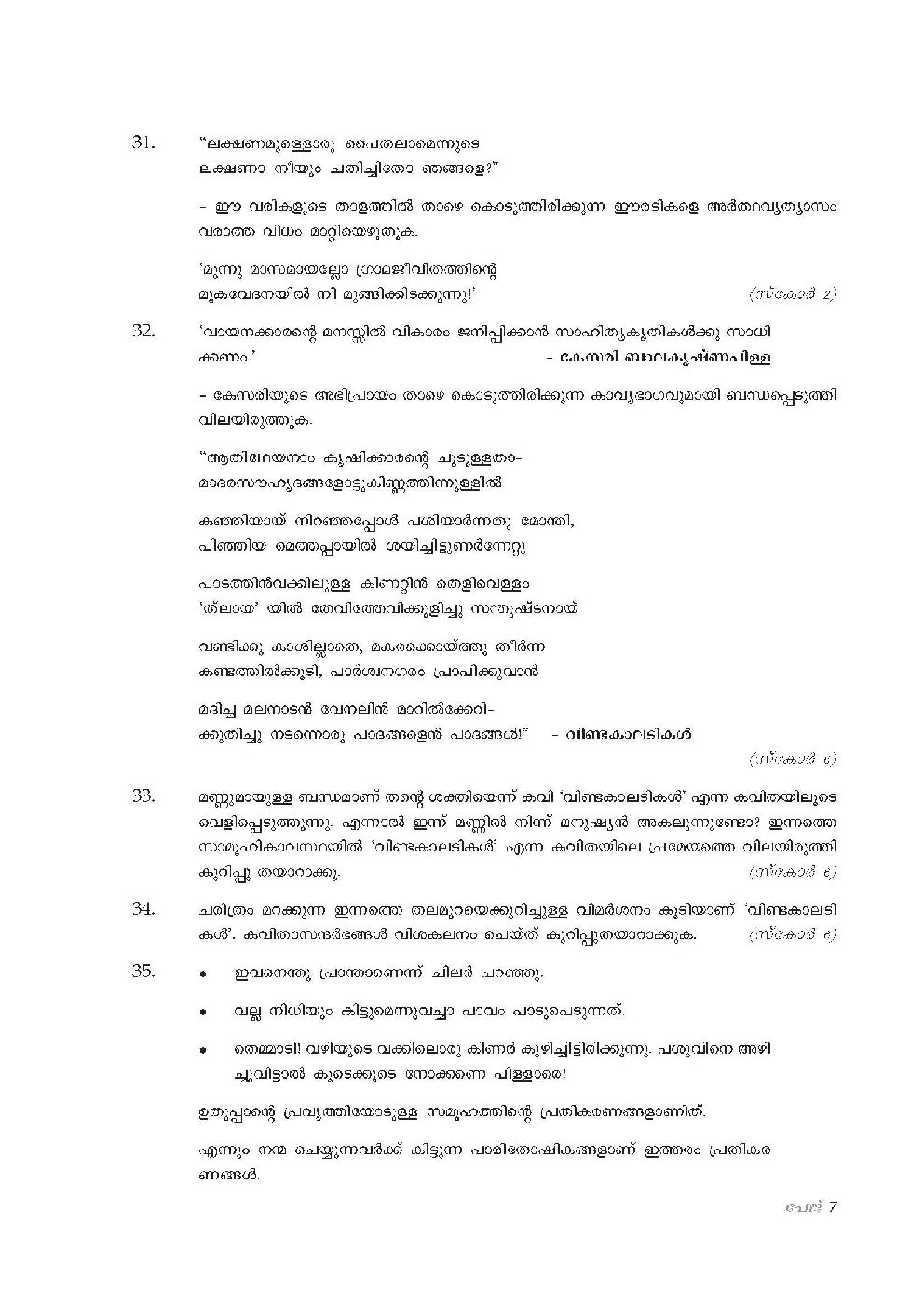 previous question papers for SSLC (Kerala State Syllabus Malayalam