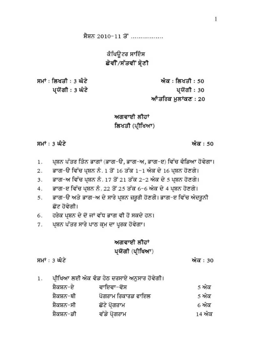 Punjab School Education Board Syllabus Class 8th Computer Science