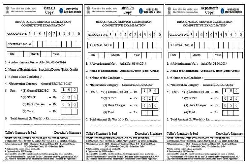 BPSC Application Form - 2018-2019 StudyChaCha