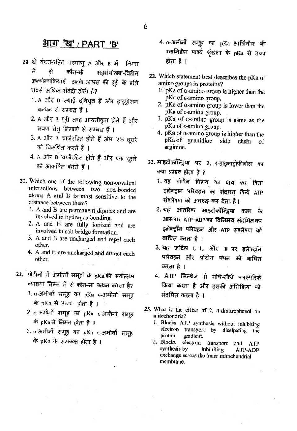 After Life 2019 Question Paper 2017 pdf Download html With Css