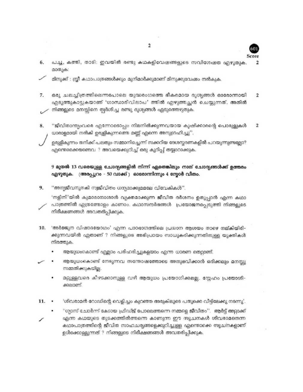previous question papers for SSLC (Kerala State Syllabus Malayalam Medium)  - 2020-2021 StudyChaCha