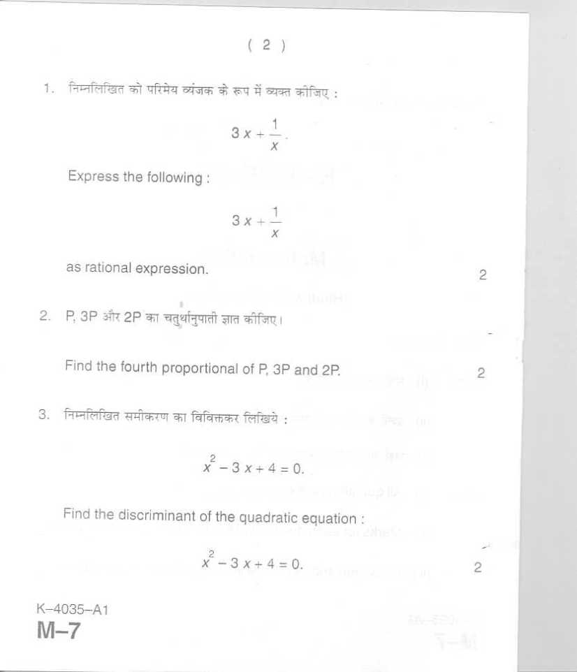 MP Board Class 10 Mathematics Exam Previous Years Question
