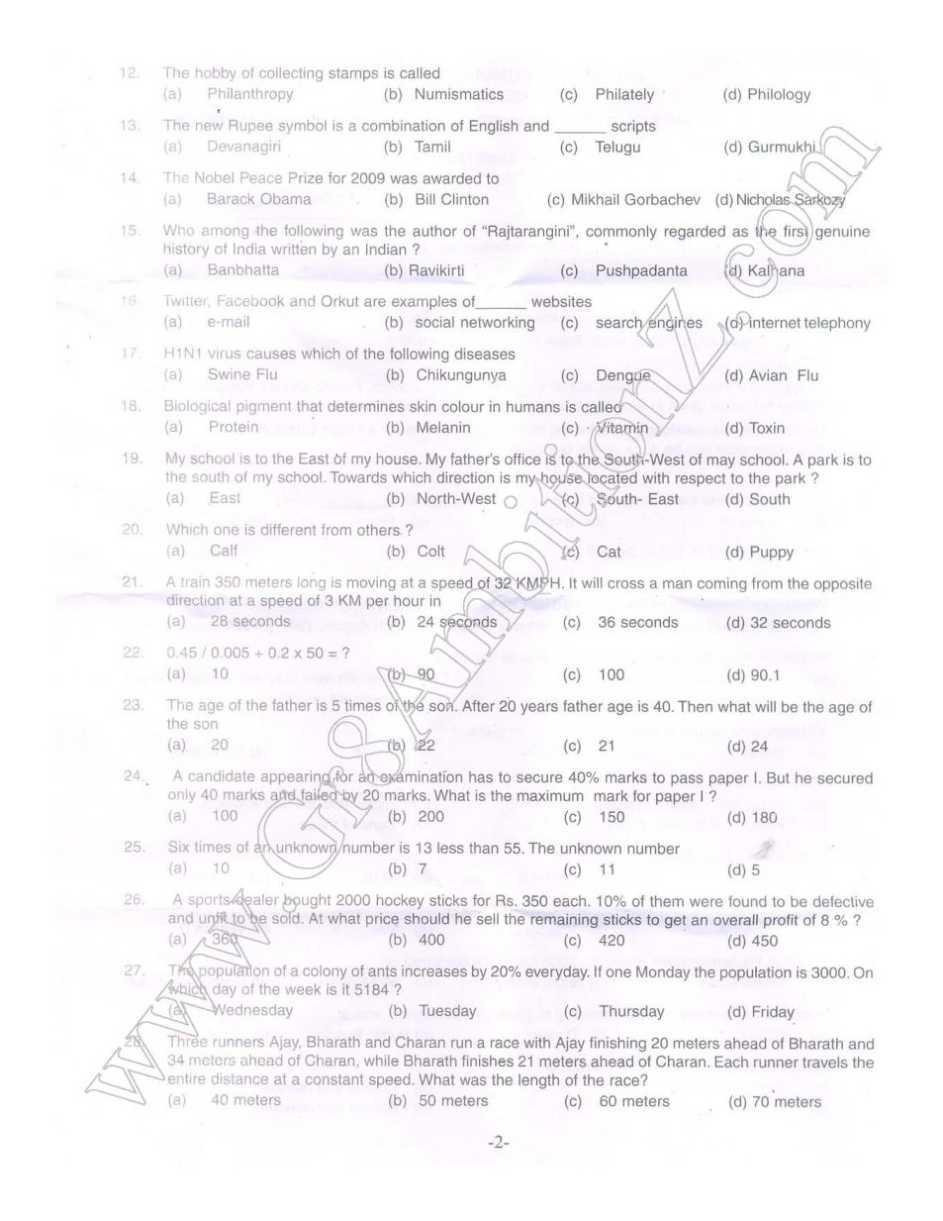 Pdf paper postal assistant previous question