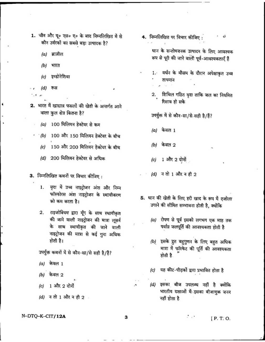 Essay paper in civil services
