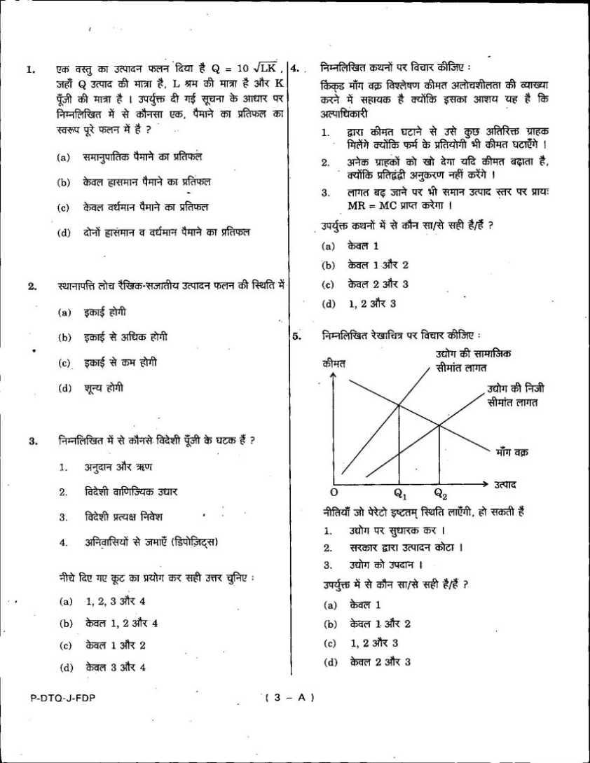 Civil service essay paper 2014