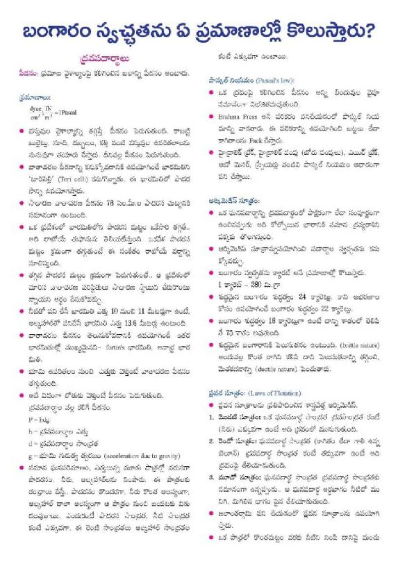 appsc group 2 material in telugu pdf free download