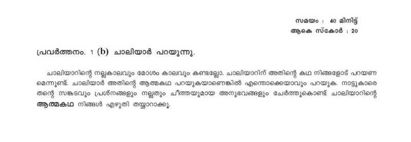 Kerala LSS Exam Question Paper - 2018-2019 StudyChaCha