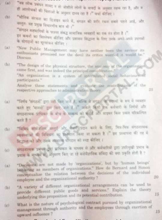 wbcs previous year question papers  main exam   studychacha