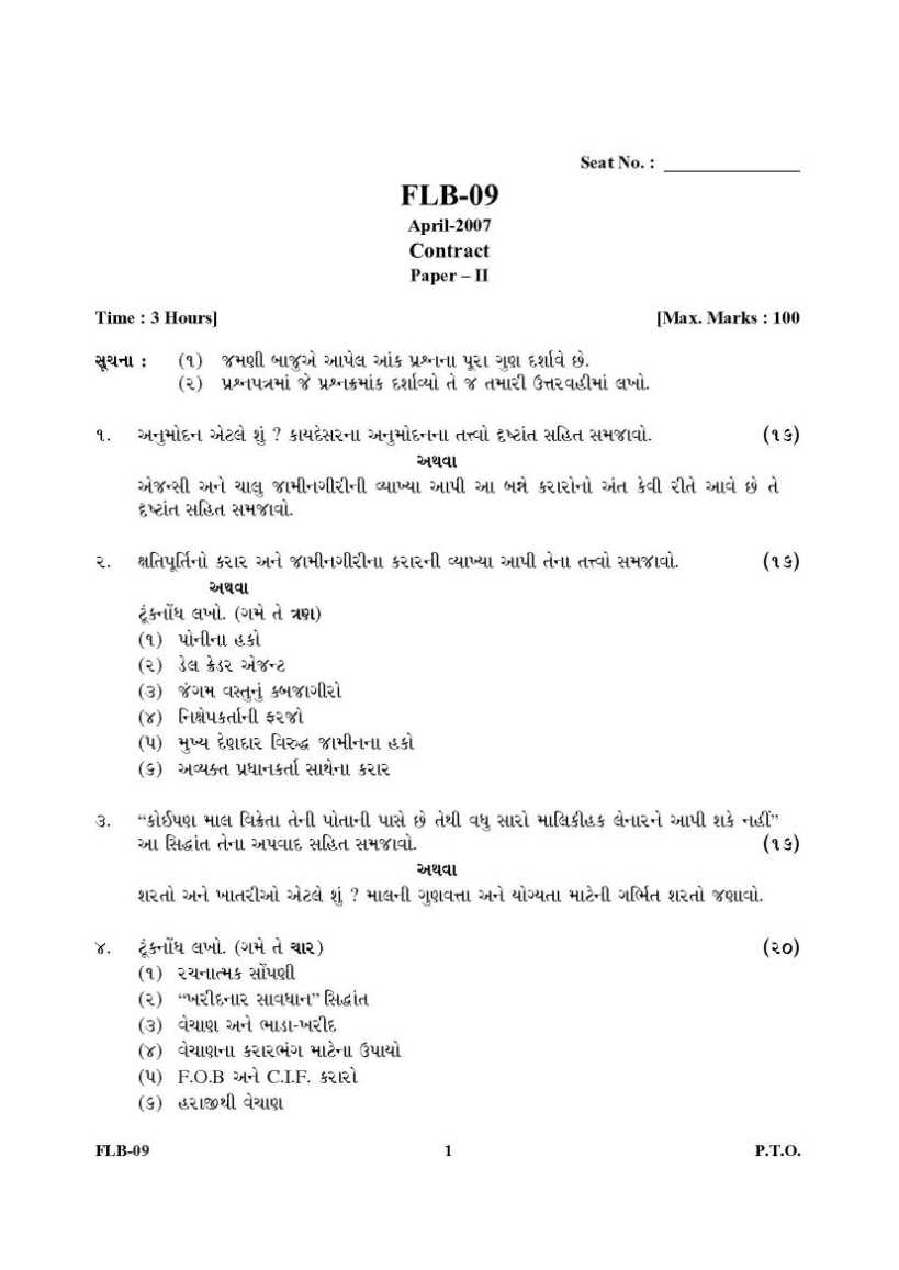 Gujarat University, LLB, First Year, Contract: Paper-II Exam
