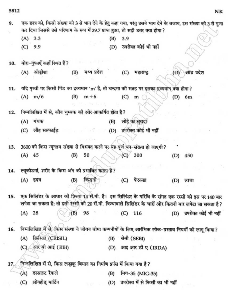 Railway Group C Exam Question And Answer Paper Pdf