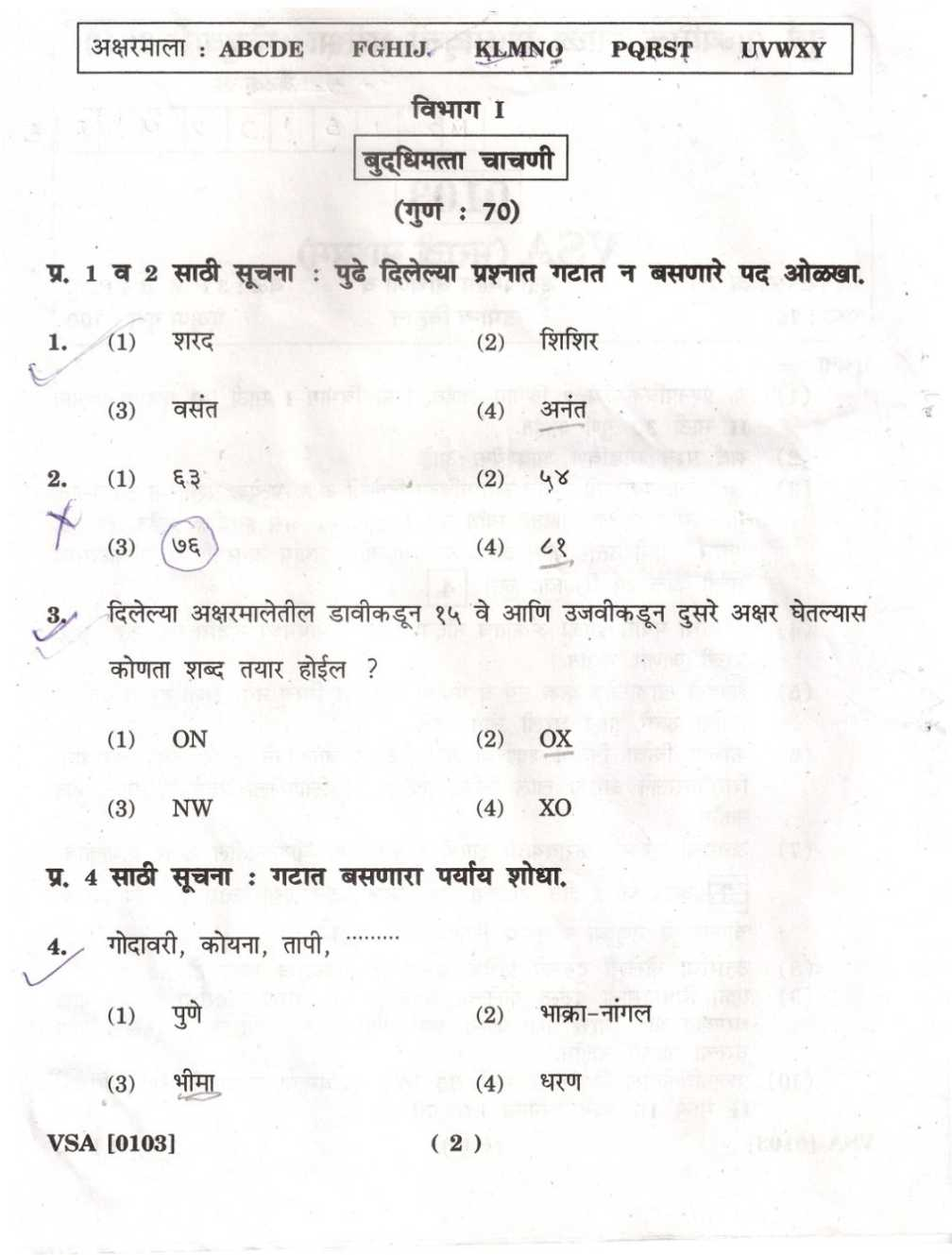 Previous question papers of 4th Standard Scholarship exam (English