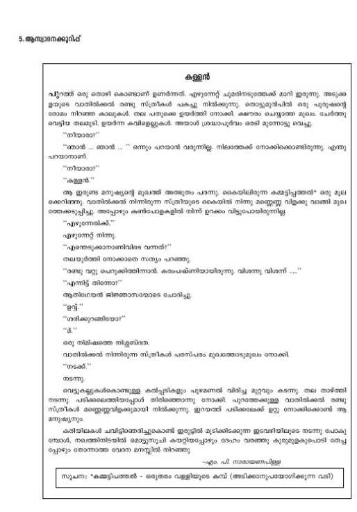 Kerala LSS Exam Question Paper - 2018-2019 StudyChaCha