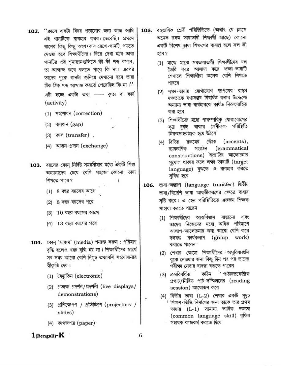Ap tet model question paper with answer pdf