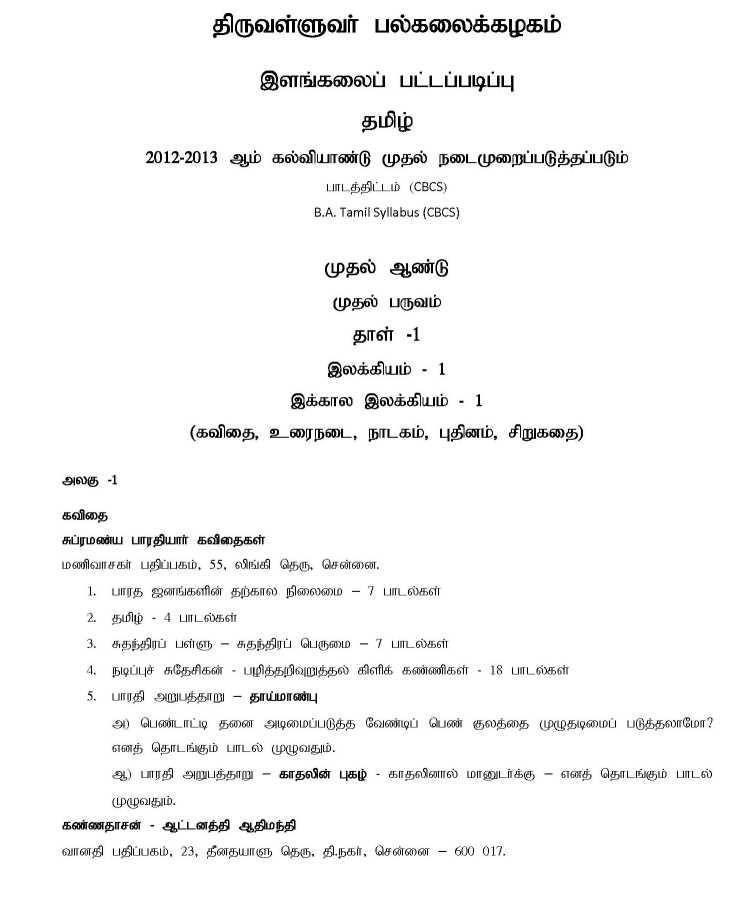 Thiruvalluvar University Syllabus For Tamil - 2020-2021 StudyChaCha