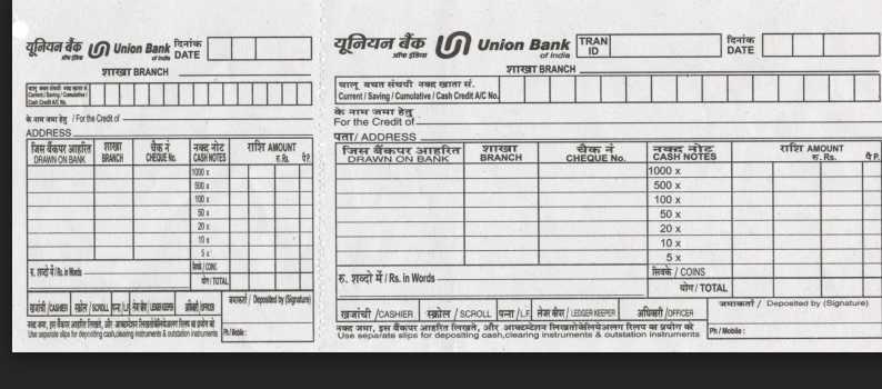 ubi deposit form  Union Bank of India Cheque Deposit Slip Download - 17-17 ...