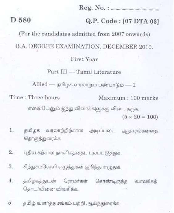 Bharathiar University Previous Question Papers 2020 2021 Studychacha